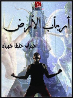 cover image of أرباب الأرض