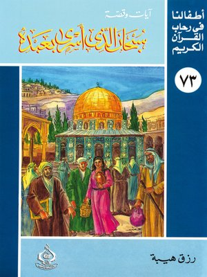 cover image of (73)سبحان الذي أسرى بعبده