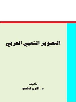 cover image of التصوير الشعبي العربي