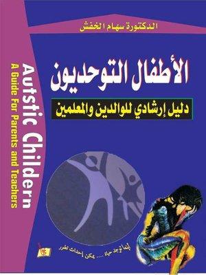 cover image of الأطفال التوحديون