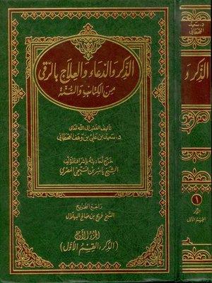 cover image of الذكر والدعاء والعلاج بالرقى من الكتاب والسنة - الجزء الاول