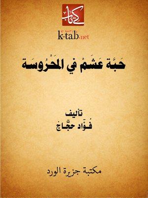 cover image of حبة عشم في المحروسة