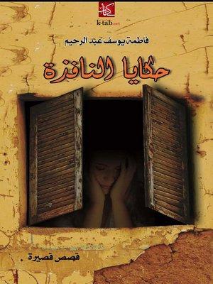 cover image of حكايا النافذة