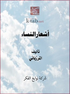 cover image of أشعارالنساء