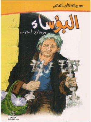 cover image of البؤساء و قصص أخرى