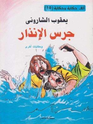 cover image of جرس الانذار