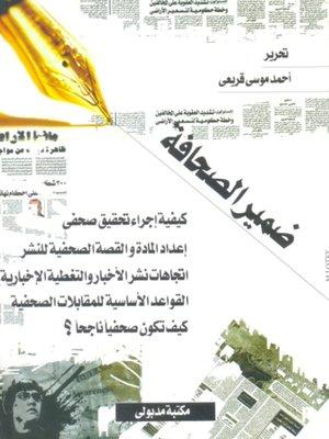 cover image of ضــمير الصحافة