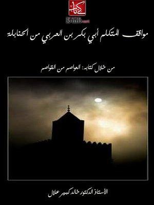 cover image of مواقف  المتكلم ابى بكرالعربى من الحنابلة