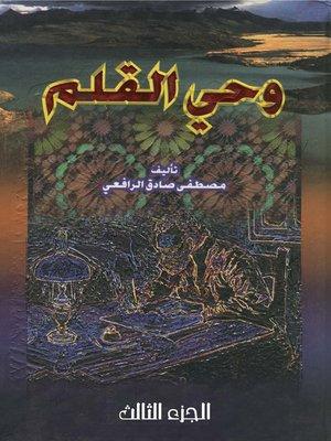 cover image of وحي القلم - الجزء الثالث