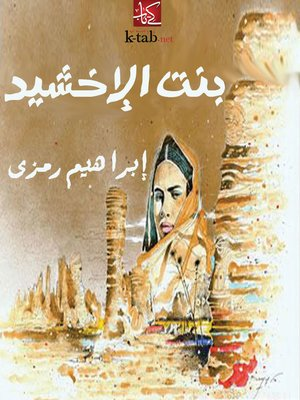 cover image of بنت الإخشيد
