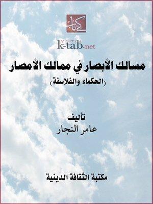 cover image of مسالك الأبصار في ممالك الأمصار