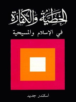 cover image of الخطيئة و الكفارة في الاسلام و المسيحية