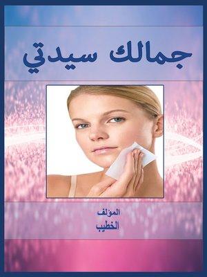 cover image of جمالك سيدتي
