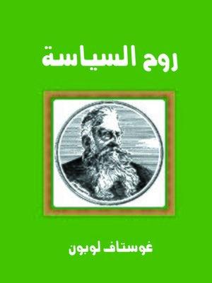 cover image of روح السياسة