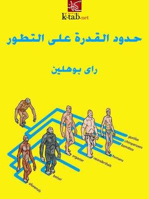 cover image of حدود القدرة على التطور
