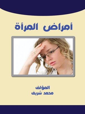 cover image of أمراض المرأة