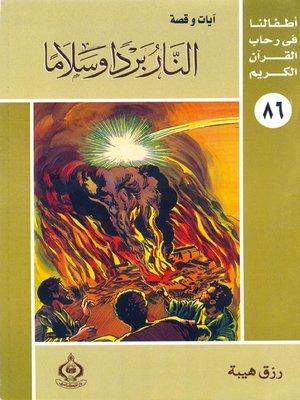 cover image of أطفالنا فى رحاب القرآن الكريم - (86)النار بردا وسلاما