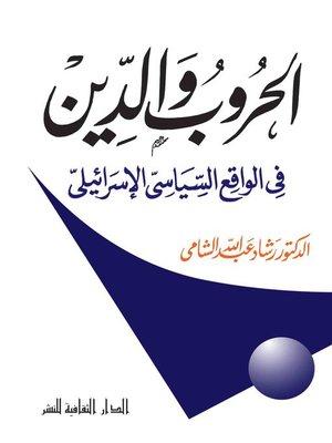 cover image of الحروب و الدين فى الواقع السياسي الإسرائيلى