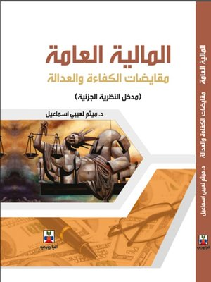 cover image of المالية العامة