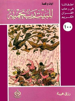 cover image of أطفالنا فى رحاب القرآن الكريم - (100) للبيت رب يحميه