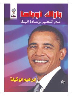 cover image of باراك أوباما حلم التغير وإعادة البناء