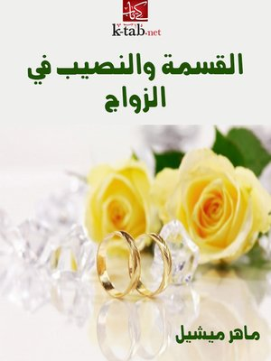 cover image of القسمة والنصيب في الزواج