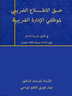 cover image of حــق الاطــــلاع الضريبي لموظفي الإدارة الضريبية
