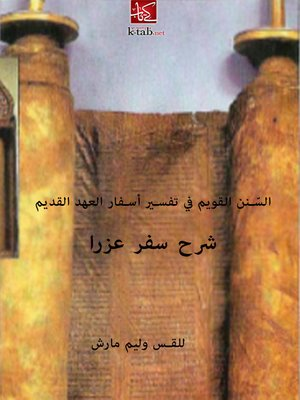 cover image of السّنن القويم في تفسير أسفار العهد القديم: شرح سفر عزرا