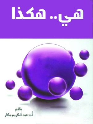 cover image of هي هكذا