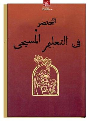 cover image of المختصر فى التعليم المسيحى