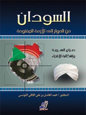 cover image of الســودان من الحوار إلى الأزمة المفتوحة ـ صراع الهوية واشكالية الانتماء ـ