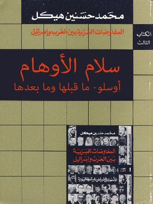 cover image of المفاوضات السرية بين العرب و إسرائيل (سلام الأوهام)