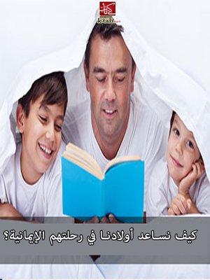 cover image of كيف نساعد أولادنا في رحلتهم الإيمانية؟
