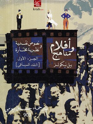 cover image of أفلام ومناهج