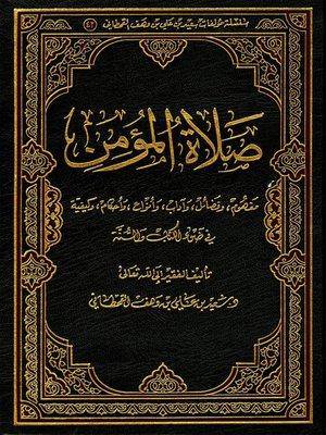 cover image of صلاة المؤمن