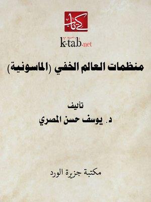 cover image of منظمات العالم الخفي (الماسونية)