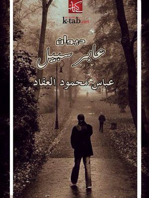 cover image of ديوان عابر سبيل