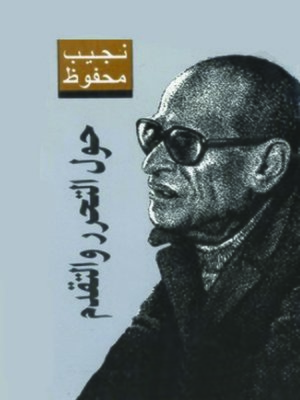 cover image of حول التحرر والتقدم