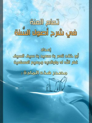 cover image of تمام المنة فى شرح أصول السنة