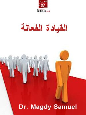 cover image of القيادة الفعالة