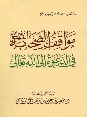 cover image of مواقف الصحابة رضي الله عنهم في الدعوة إلى اللَّه تعالى