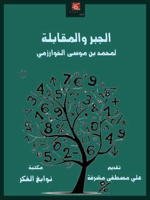 cover image of الجبر والمقابلة