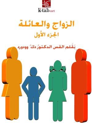 cover image of الزواج والعائلة الجزء الاول