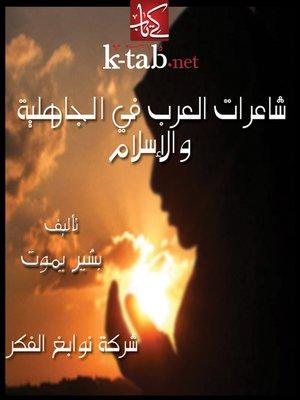 cover image of شاعرات العرب في الجاهلية والإسلام