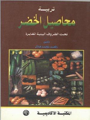 cover image of محاصيل الخضر تحت الظروف البيئيه المغايره