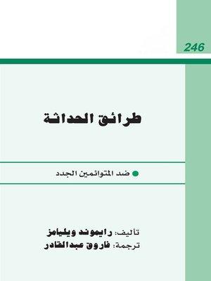 cover image of طرائق الحداثة