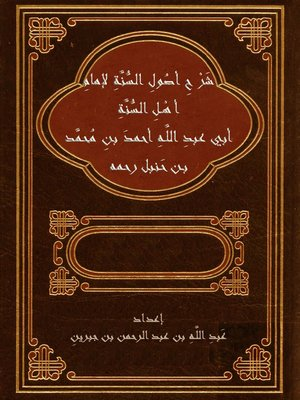 cover image of شرح أصول السنة