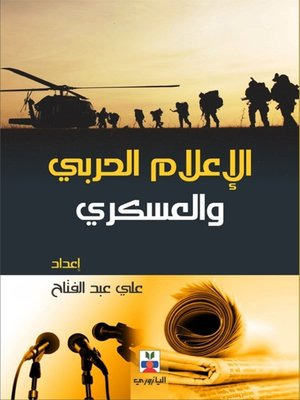 cover image of الإعلام الحربي والعسكري