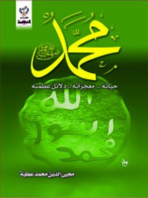 cover image of محمد صلي الله عليه وسلم