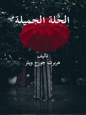 cover image of الحُلة الجميلة